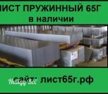 Продам листы 65Г для изготовления доспех
