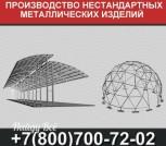 Производство нестандартных металлоконстр