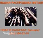 Распродажа металлопроката от МХ Стали Ур